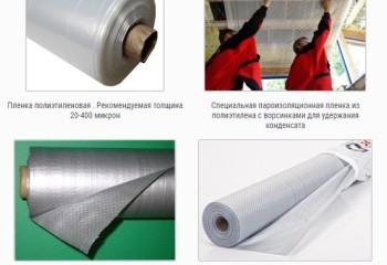 Современные пароизоляционные материалы более эффективны