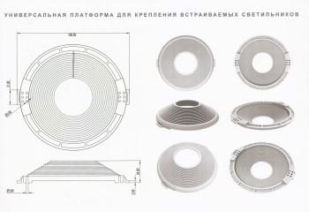 Элементы для монтажа светильников