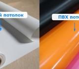 Какие натяжные потолки лучше тканевые или ПВХ – выбираем по характеристикам