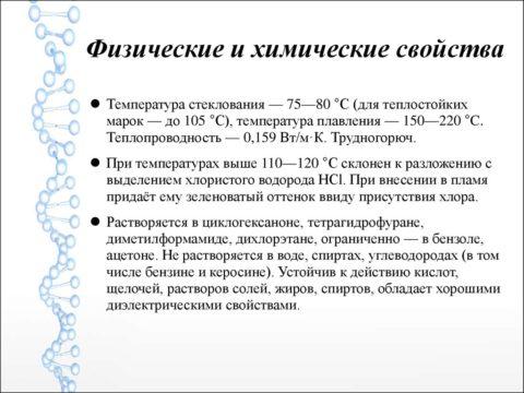 Физико-химические свойства ПВХ