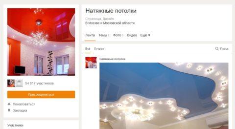 """Группа """"Натяжные потолки"""" в социальной сети"""