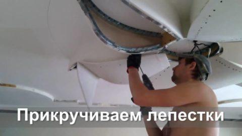 Монтаж лепестков