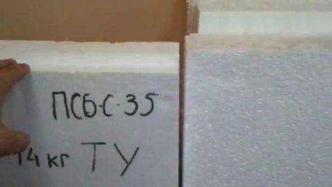 На фото показаны плиты разной плотности