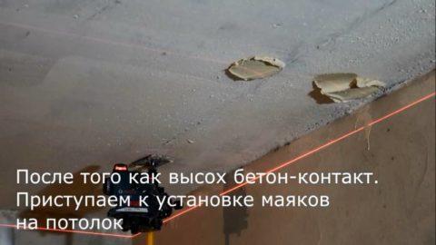 Нанесение бобышек на потолок