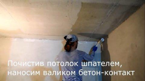 Нанесение на потолок бетоноконтакта