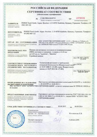 """Натяжные потолки: сертификат соответствия на ПВХ-пленку от """"Lackfolie"""""""