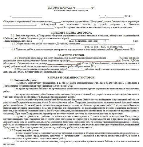 Образец договора на установку натяжных потолков, стр.1