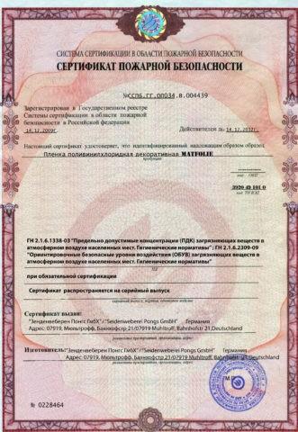 """Пожарный сертификат на ПВХ пленку от """"Matfolie"""""""