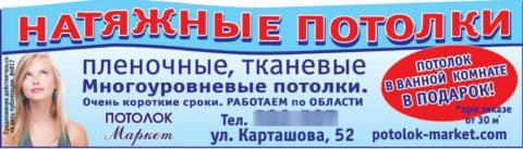 Пример рекламного объявления в газете