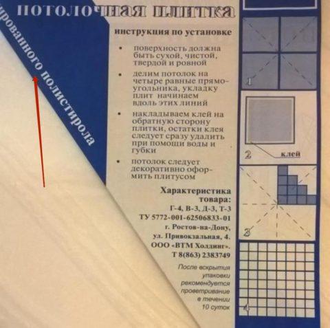 Производители указывают сырье, использованное при изготовлении плитки