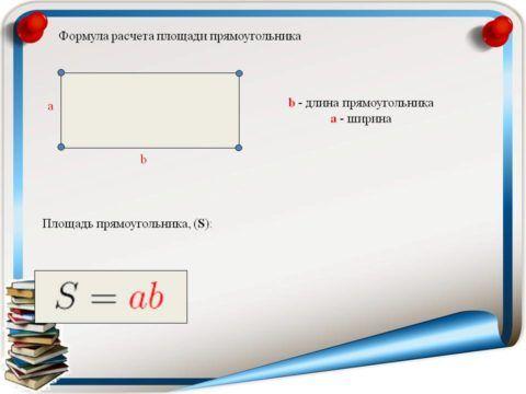Простейшая математика из 3-го класса