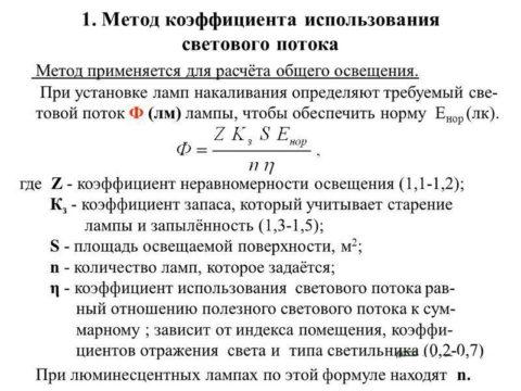 Расчет методом коэффициента использования