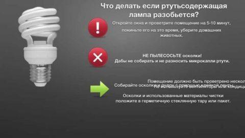 Разрушение люминесцентных ламп очень опасно для здоровья