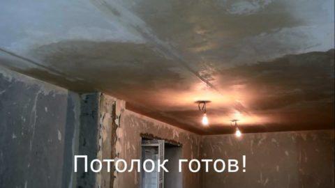 Ровная поверхность оштукатуренного потолка