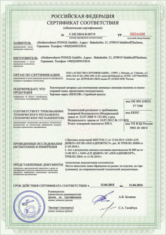 """Сертификат соответствия на текстильное полотно производства немецкого концерна """"Pongs"""""""