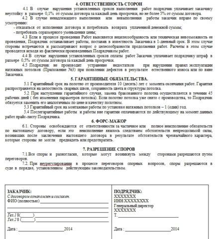 Типовой договор по натяжным потолкам, стр.2